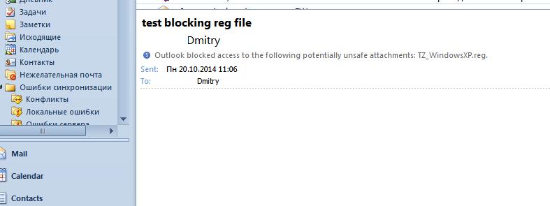 Управление блокировкой небезопасных вложений в Outlook