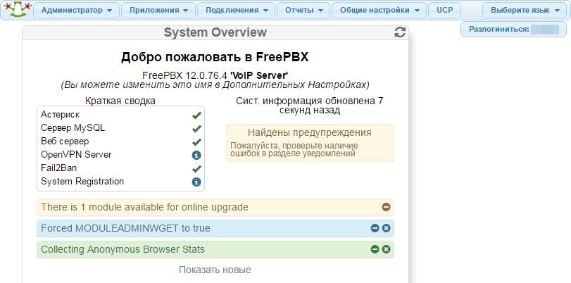 "Модуль: ""Asterisk Logfiles"", Файл: ""/var/www/html/admin/modules/logfiles/etc/logger.conf изменен"""