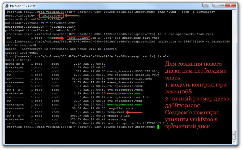 Как восстановить дескриптор диска (vmdk) VMware