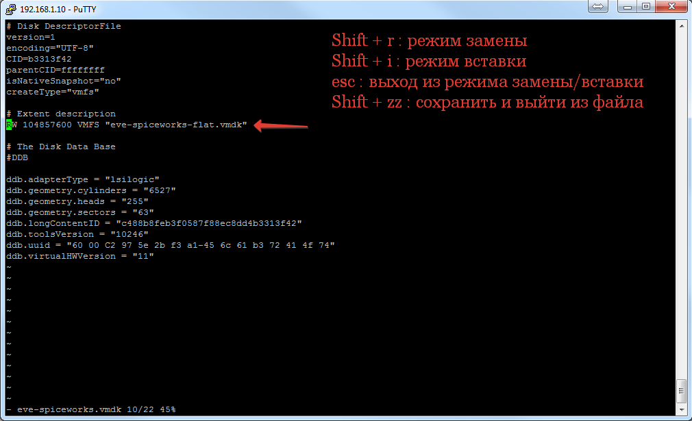 Редактируем полученный файл в текстовом редакторе vi