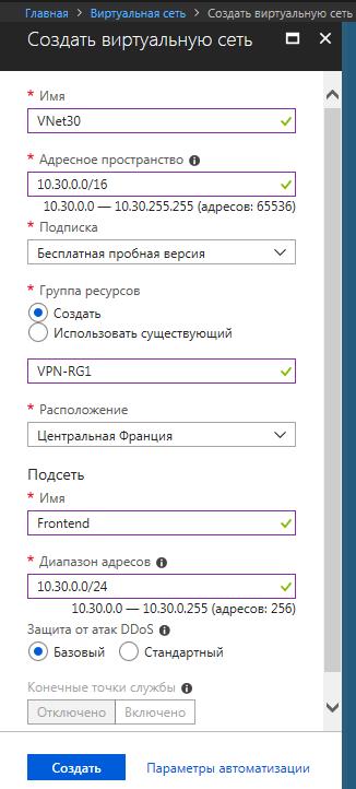 Настройка надежной VPN связки MikroTik и Microsoft Azure