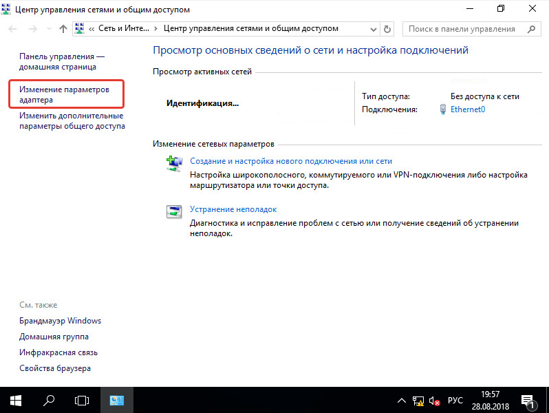 Windows 10 — Изменение параметра адаптера