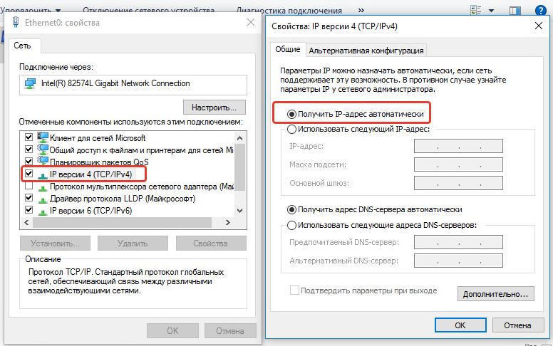 Windows 10 — Получить IP-адрес автоматически