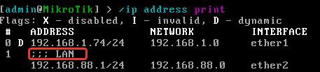 Маркировка WAN интерфейса MikroTik в консоли