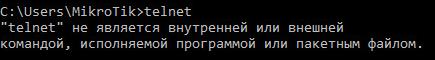 Telnet клиент отключен