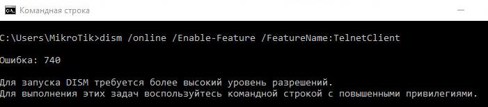 Активация telnet-клиента без прав администратора