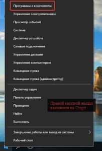 Как включить telnet клиент в Windows 10