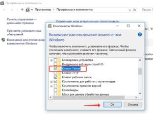 Как включить telnet клиент в Windows 10 в