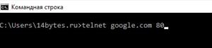 Подключение по telnet к google.com на 80 порт