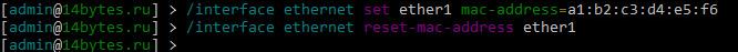 Замена и сброс mac адреса на интерфейсе Mikrotik