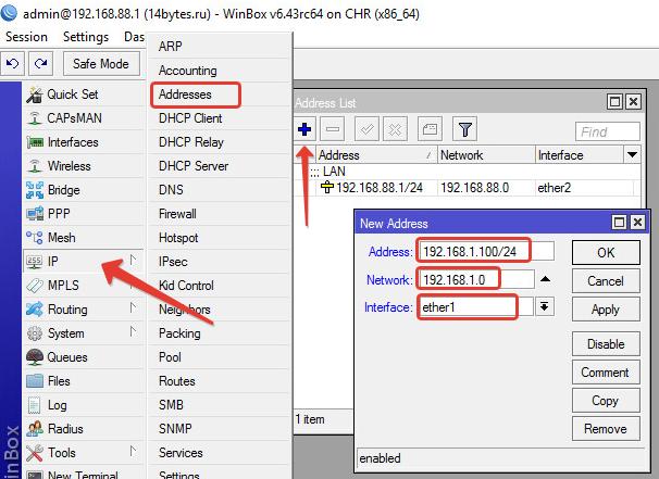 Настраиваем статический IPv4 адрес на wan интерфейсе
