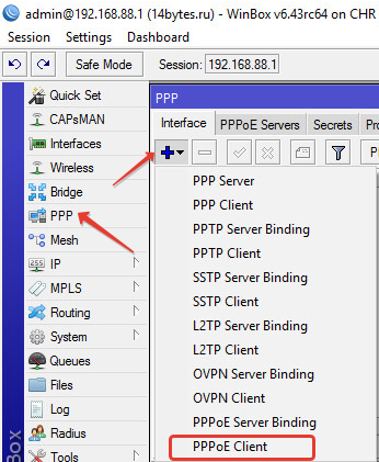 Добавляем PPPoE подключение к сети Интернет