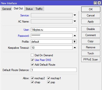 Ввод имени и пароля для PPPoE подключения