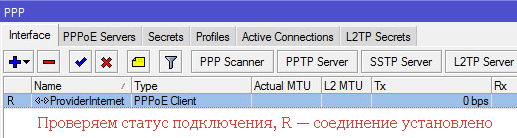 PPPoE соединение установлено