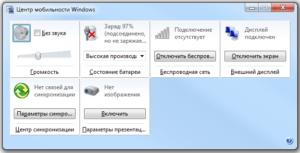 Центр мобильность Windows