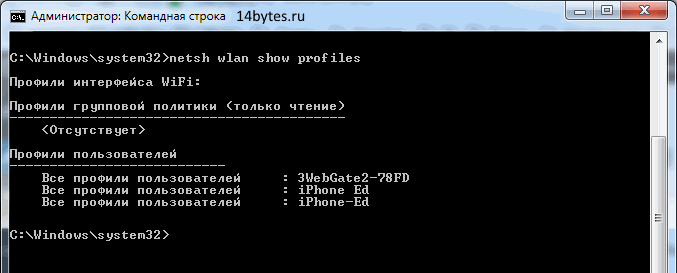 список wifi профилей