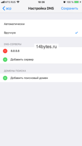 iOS настройка DNS