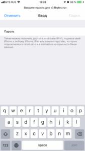ios 12 ввести пароль сети