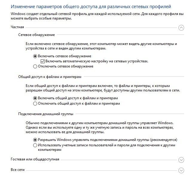 Изменение параметров общего доступа для различных сетевых профилей