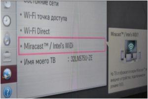 Поддержка телевизором Miracast