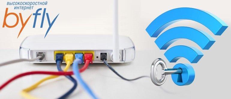 Инструкция по смене пароля на Wi-Fi от ByFly
