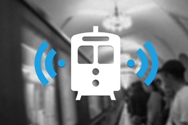 Отключить Wi-Fi в метро
