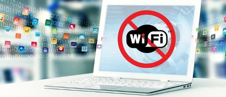 Ноутбук не видит wi-fi