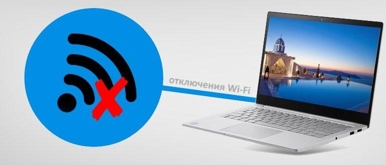 Отключения Wi-Fi на лэптопе