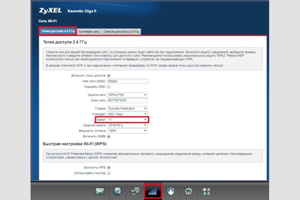 Изменяем Wi-Fi канал в роутере ZyXEL