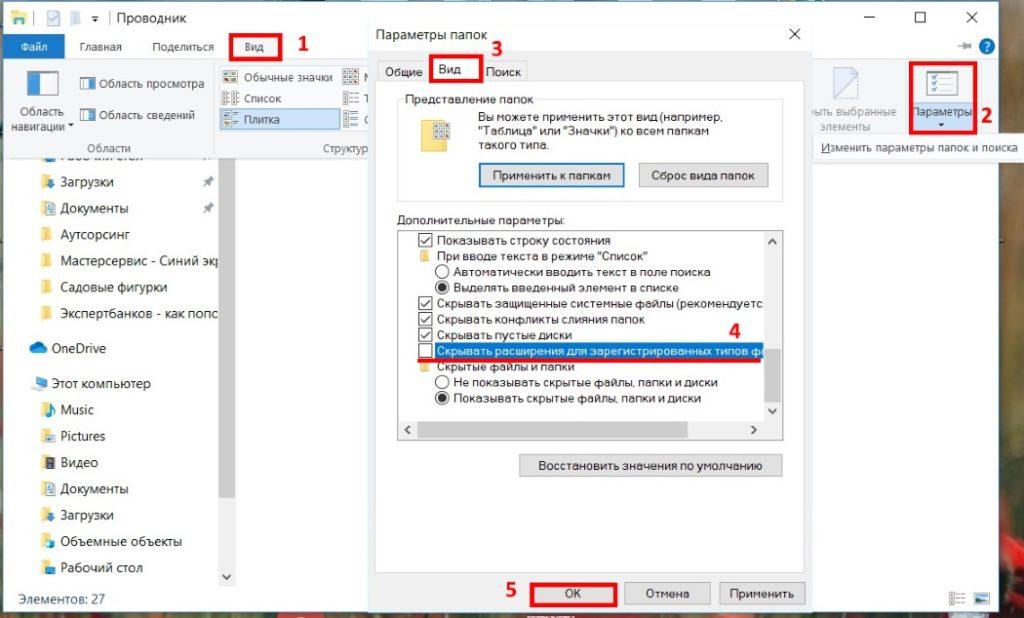 Изменить расширение файлов