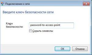 Ключ безопасности