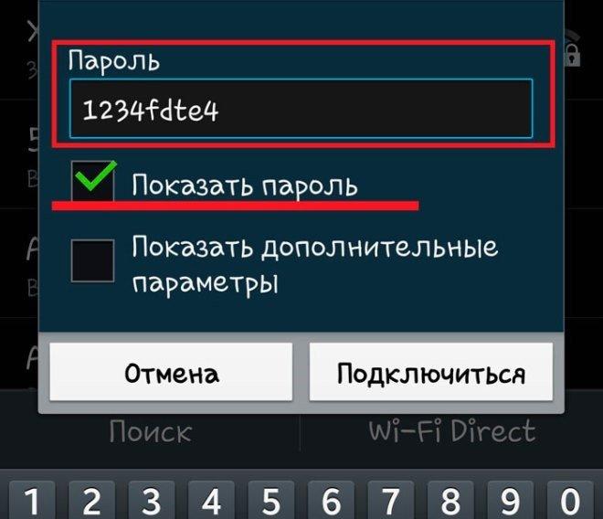 Повторно ввести пароль
