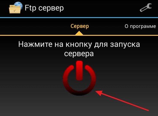 Кнопка для запуска сервера