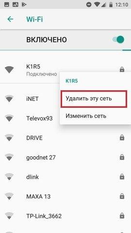 Удалить сеть
