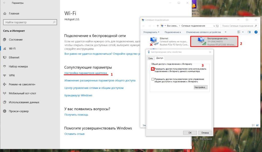 Разрешить другим пользователям подключаться к сети Wi-Fi ноутбука