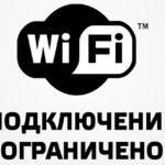 Почему ограничен доступ Wi-Fi и как избавиться от этой проблемы?