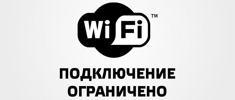 Ограничен доступ Wi-Fi