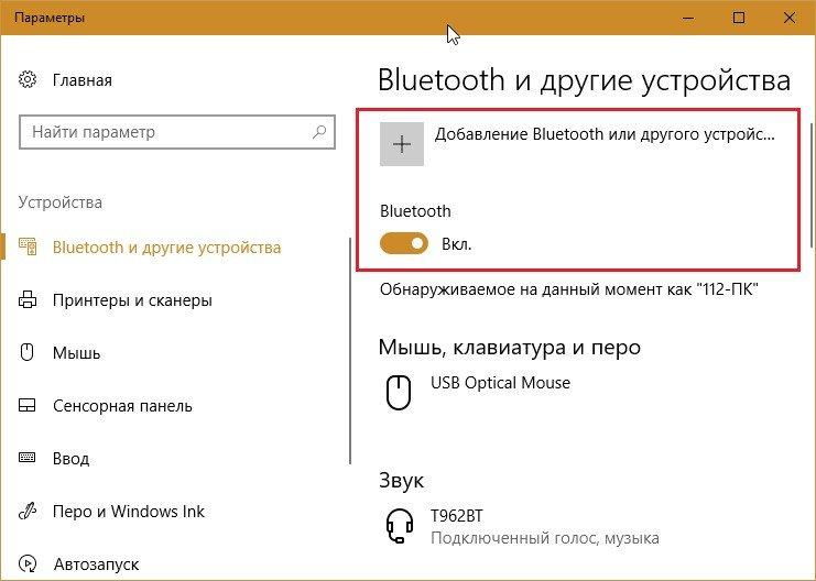 Добавление Bluetooth