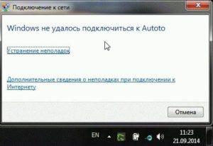 Убедитесь что правильно введен пароль