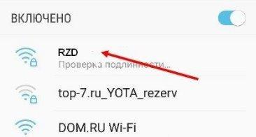 РЖД Wi-Fi