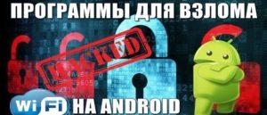 программ для взлома Wi-Fi на Андроид