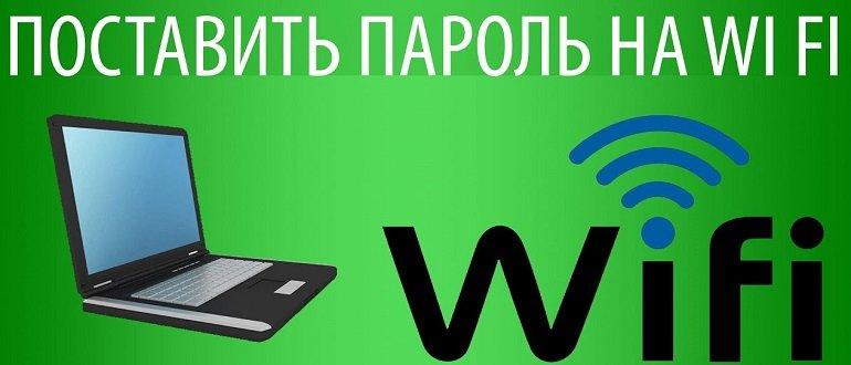 Поставить пароль на Wi-Fi