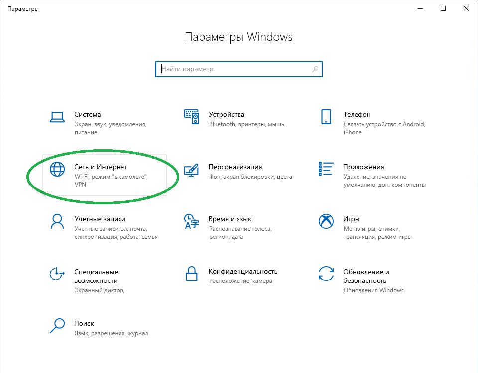 Войдите в «Параметры Windows»